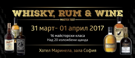 """WHISKY, RUM & WINE"" MASTER TEST 2017"
