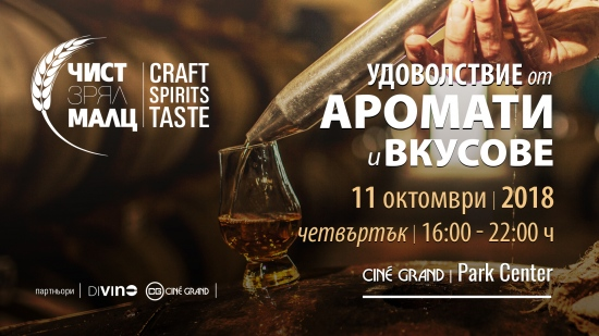 Craft Spirits Taste на 11.10.2018 г. - дегустация на крафт уиски, ром, коняк, джин!